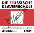 Nikolajev Alexander   Ruská klavírní škola - 2CD - doplněk 1. dílu   CD - Noty